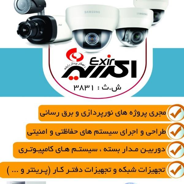 فروش ونصب اقساطی بلند مدت دوربین های مداربسته و امنیتی بدون پیش پرداخت