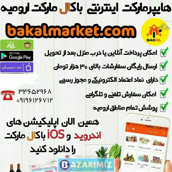 هایپرمارکت آنلاین باکال مارکت ارومیه