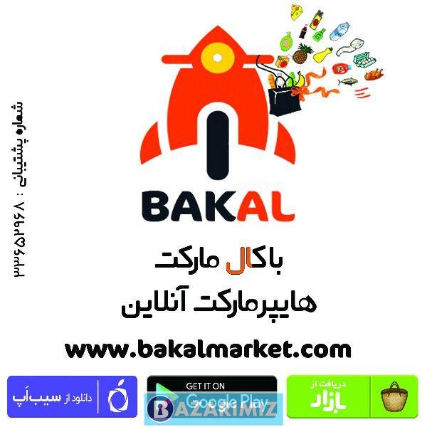 هایپرمارکت اینترنتی باکال مارکت ارومیه