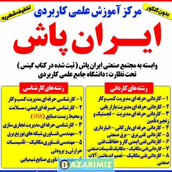 ثبت نام دانشگاه علمی کاربردی ایران پاش