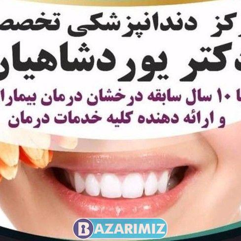 مطب زیبایی، ایمپلنت و دندانپزشکی دکتر یوردشاهیان در ارومیه