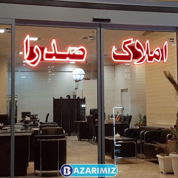 مشاور املاک صدرا ارومیه ، به مدیریت دکتر علی صدریفر
